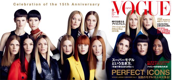 Nhưng cũng giống Vogue US, trang bìa của Vogue Nhật Bản cũng là một tờ gập ba. Ở bên trong lần lượt là năm siêu mẫu của thập niên 90 (Carolyn Murphy, Eva Herzigova, Guinevere Van Seenus, Maggie Rizer) và 2000 (Saskia de Brauw, Tao Okamoto, Malgosia Bela, Mariacarla Boscono, Natasha Poly)